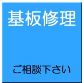 基板修理のご相談はコチラ!!